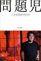 山川健一『問題児 : 三木谷浩史の育ち方』表紙