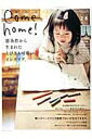 【送料無料】Come home!(vol.26)