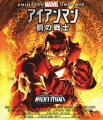 アイアンマン 鋼の戦士【Blu-ray】