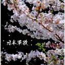 日本軍歌 ベスト [ (国歌/軍歌) ]