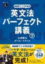 音声DL BOOK NHKラジオ英会話 英文法パーフェクト講...