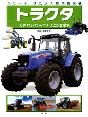 【送料無料】シリーズはたらく農業機械(1) [ こどもくらぶ編集部 ]