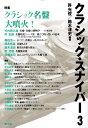 クラシック・スナイパー(3) 特集:クラシック名盤大噴火! [ 許光俊 ]