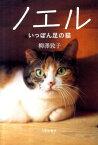 ノエル いっぽん足の猫 [ 柳澤敦子 ]