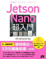 Jetson Nano 超入門