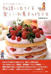 【送料無料】物語に出てくる楽しいお菓子の作り方 [ 吉田菊次郎 ]