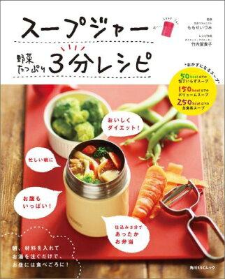 【送料無料】スープジャー野菜たっぷり3分レシピ [ 竹内富貴子 ]
