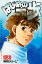 はじめの一歩(123) (講談社コミックス) [ 森川 ジョ...