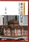 ここだけは見ておきたい東京の近代建築(1) 皇居周辺・23区西部・多摩 [ 小林一郎 ]