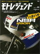 モトレジェンド(Volume 08(2017)) 開発ストーリーから読み解くバイクと人 '88ホンダNSR250R編 (サンエイムック)