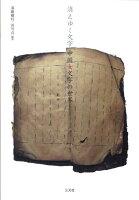消えゆく文字中国女文字の世界