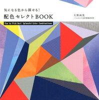 9784766132519 - 2019年デザインやイラストの配色の勉強に役立つ書籍・本