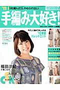 【送料無料】□'12 ■手編み大好き!SPRING&SUMMER