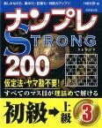 ナンプレSTRONG200(初級→上級 3) 楽しみながら、集中力・記憶力・判断力アップ!! [ 川崎光徳 ]