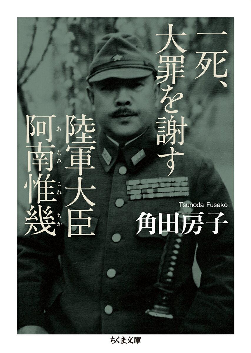 「一死、大罪を謝す 陸軍大臣阿南惟幾」の表紙