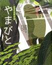 楽天ブックスで買える「やまびと (えほん遠野物語) [ 柳田国男 ]」の画像です。価格は1,620円になります。