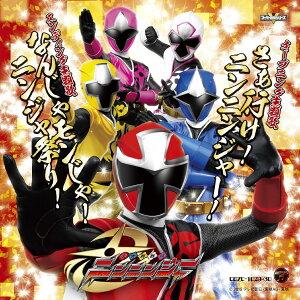 手裏剣戦隊ニンニンジャー 主題歌シングル (CD+DVD) [ 大西洋平、伊勢大貴 ]