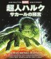 超人ハルク サカールの預言【Blu-ray】