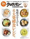 おかず味噌汁(ヒルナンデスで紹介)のレシピ 井澤由美子