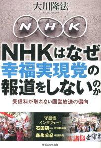 【楽天ブックスならいつでも送料無料】NHKはなぜ幸福実現党の報道をしないのか [ 大川隆法 ]