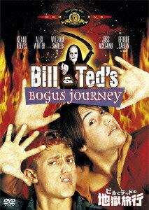 【楽天ブックスならいつでも送料無料】ビルとテッドの地獄旅行 [ キアヌ・リーヴス ]