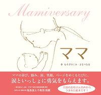 ママ — Mamiversary