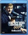 007/私を愛したスパイ【Blu-ray】