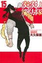 炎炎ノ消防隊(15) (講談社コミックス) [ 大久保 篤 ]
