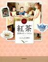 図説 紅茶 (ふくろうの本/世界の文化) [ Cha Tea 紅茶教室 ]