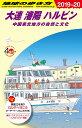 D04 地球の歩き方 大連 瀋陽 ハルビン 2019〜2020 中国東北地方の自然と文化 [ 地球の歩き方編集室 ]