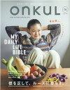 onkuL(vol.14) 襟を正して、ルーズに暮らす。 (ニューズムック)
