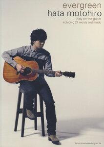 【楽天ブックスならいつでも送料無料】【楽譜ポイント5倍】ギター弾き語り 秦基博/evergreen