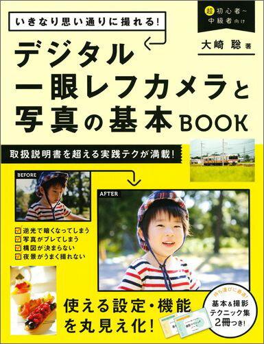 カメラ・写真, 写真技術 BOOK