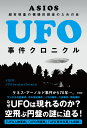 UFO事件クロニクル [ ASIOS ]