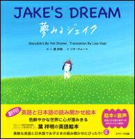 夢みるジェイク