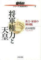 【バーゲン本】将軍権力と天皇ー秀吉・家康の神国観