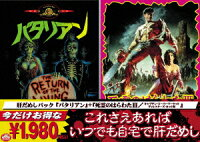 「バタリアン」+「死霊のはらわた3/キャプテン・スーパーマーケット ディレクターズカット版」クルー・ギャラガー