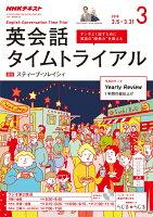 NHKラジオ英会話タイムトライアル(3月号)