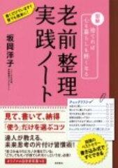 【送料無料】老前整理実践ノート [ 坂岡洋子 ]