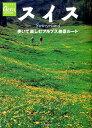 【送料無料】スイス歩いて楽しむアルプス絶景ルート [ ダイヤモンド・ビッグ社 ]