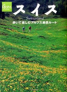 【送料無料】スイス歩いて楽しむアルプス絶景ルート