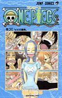 ONE PIECE(巻23) ビビの冒険 (ジャンプ・コミックス) [ 尾田栄一郎 ]