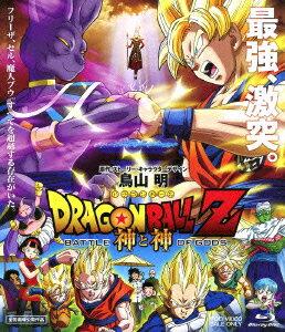 【送料無料】ドラゴンボールZ 神と神 【Blu-ray】