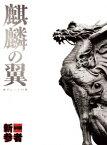 麒麟の翼〜劇場版・新参者〜 豪華版 [ 阿部寛 ]