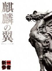 【送料無料】麒麟の翼〜劇場版・新参者〜 豪華版 [ 阿部寛 ]