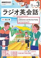 NHKラジオ英会話(3月号)