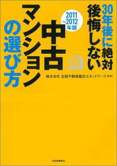 【送料無料】30年後に絶対後悔しない中古マンションの選び方(2011~2012年版)