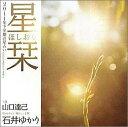 星栞(2011年下半期の星占い) [ 石井ゆかり ]