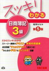 【送料無料】スッキリわかる日商簿記3級第5版 [ 滝澤ななみ ]