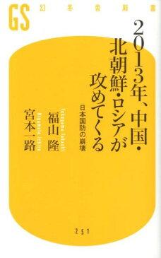 2013年、中国・北朝鮮・ロシアが攻めてくる 日本国防の崩壊 (幻冬舎新書) [ 福山隆 ]